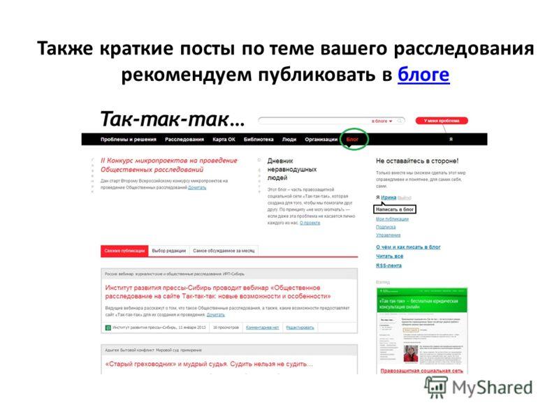 Также краткие посты по теме вашего расследования рекомендуем публиковать в блогеблоге