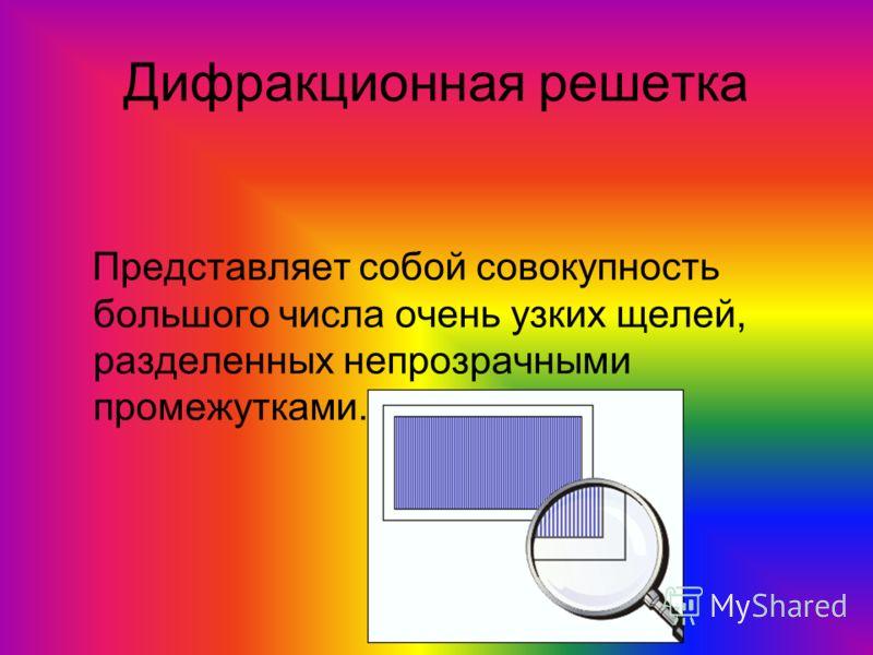 Дифракционная решетка Представляет собой совокупность большого числа очень узких щелей, разделенных непрозрачными промежутками.