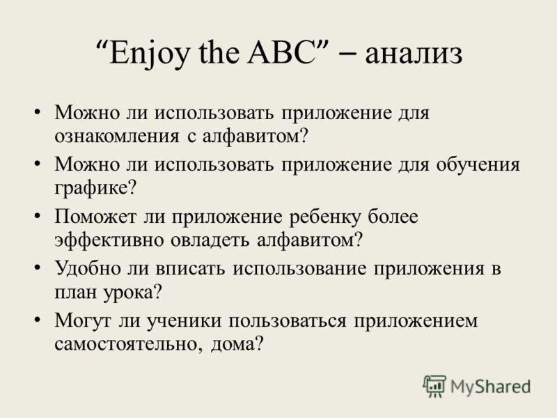 Enjoy the ABC – анализ Можно ли использовать приложение для ознакомления с алфавитом? Можно ли использовать приложение для обучения графике? Поможет ли приложение ребенку более эффективно овладеть алфавитом? Удобно ли вписать использование приложения