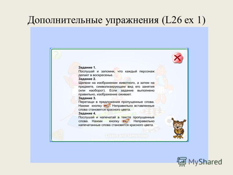 Дополнительные упражнения (L26 ex 1)