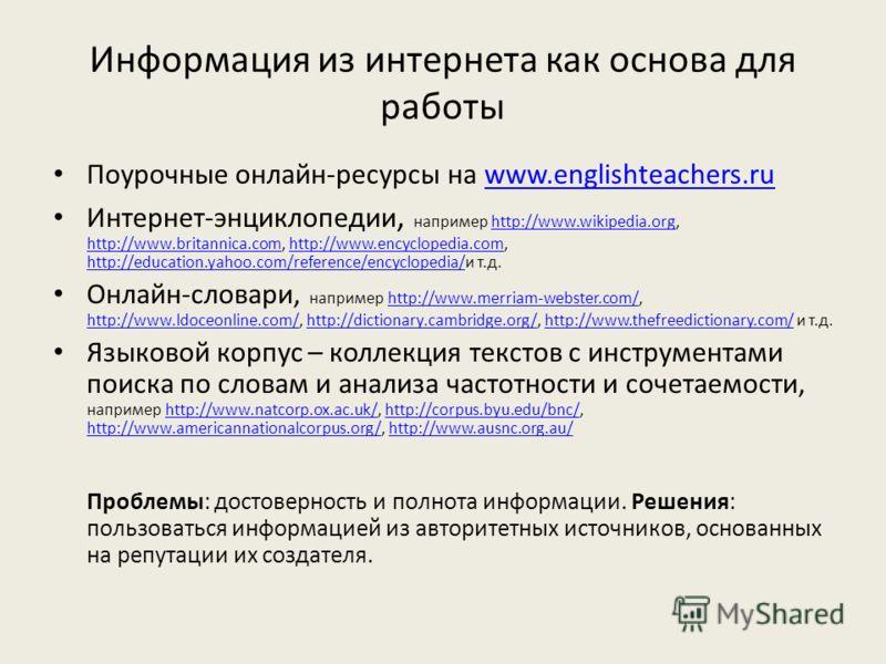 Информация из интернета как основа для работы Поурочные онлайн-ресурсы на www.englishteachers.ruwww.englishteachers.ru Интернет-энциклопедии, например http://www.wikipedia.org, http://www.britannica.com, http://www.encyclopedia.com, http://education.