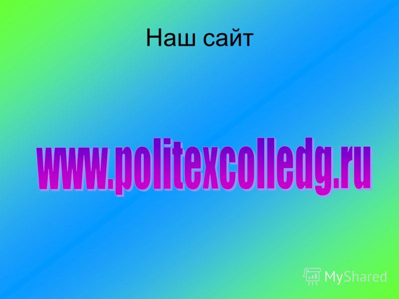 Наш сайт