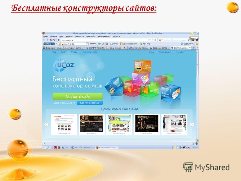 Бесплатные конструкторы сайтов:
