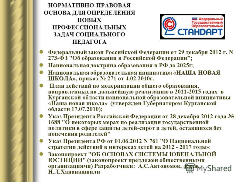 НОРМАТИВНО-ПРАВОВАЯ ОСНОВА ДЛЯ ОПРЕДЕЛЕНИЯ НОВЫХ ПРОФЕССИОНАЛЬНЫХ ЗАДАЧ СОЦИАЛЬНОГО ПЕДАГОГА Федеральный закон Российской Федерации от 29 декабря 2012 г. N 273-ФЗ
