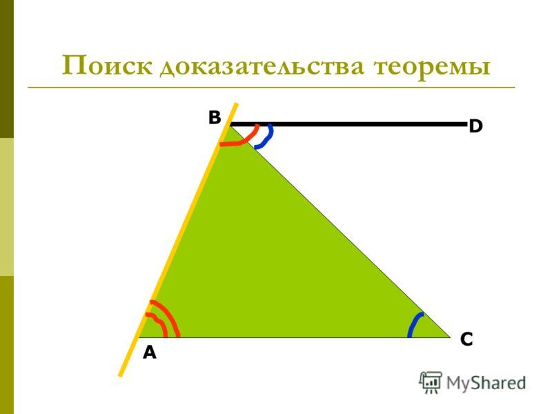 Поиск доказательства теоремы А В С D