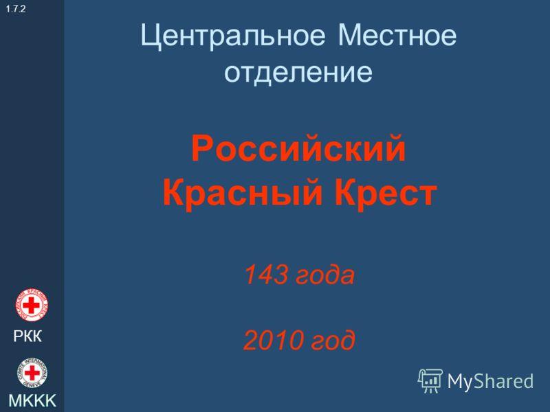 Центральное Местное отделение Российский Красный Крест 143 года 2010 год 1.7.2 РКК