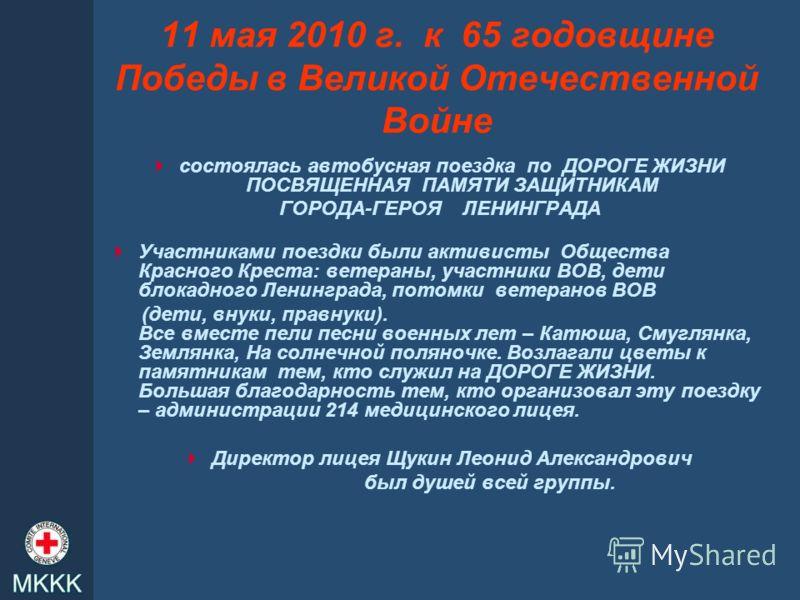 11 мая 2010 г. к 65 годовщине Победы в Великой Отечественной Войне состоялась автобусная поездка по ДОРОГЕ ЖИЗНИ ПОСВЯЩЕННАЯ ПАМЯТИ ЗАЩИТНИКАМ ГОРОДА-ГЕРОЯ ЛЕНИНГРАДА Участниками поездки были активисты Общества Красного Креста: ветераны, участники ВО