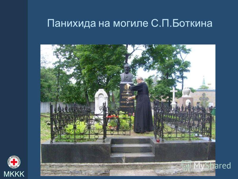 Панихида на могиле С.П.Боткина