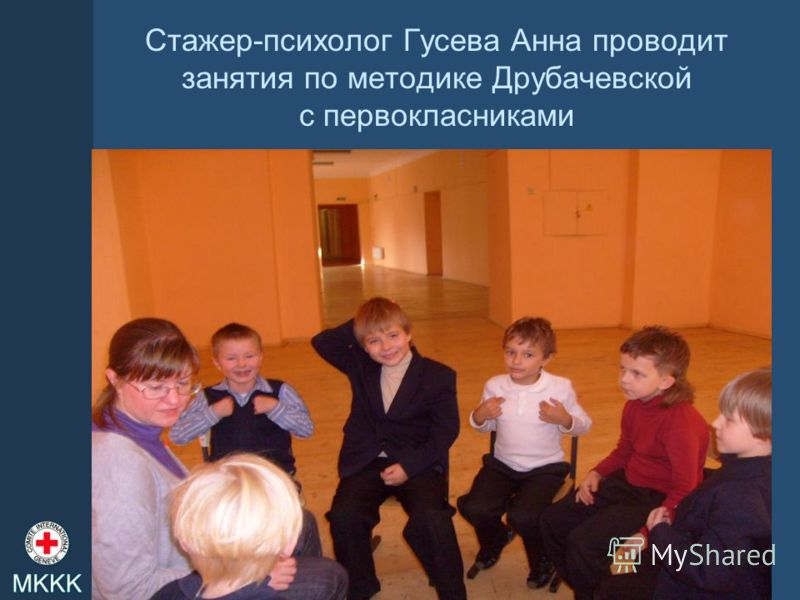 Стажер-психолог Гусева Анна проводит занятия по методике Друбачевской с первокласниками
