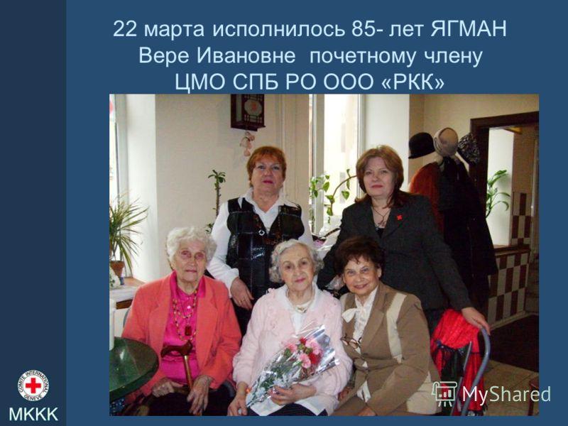 22 марта исполнилось 85- лет ЯГМАН Вере Ивановне почетному члену ЦМО СПБ РО ООО «РКК»