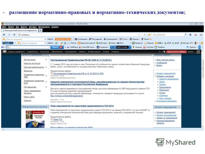 -размещение нормативно-правовых и нормативно-технических документов;