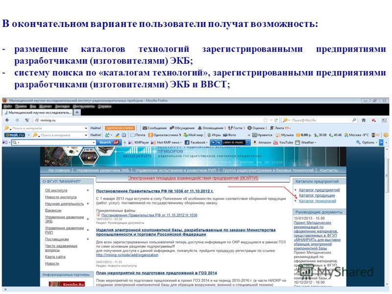 В окончательном варианте пользователи получат возможность: -размещение каталогов технологий зарегистрированными предприятиями разработчиками (изготовителями) ЭКБ; -систему поиска по «каталогам технологий», зарегистрированными предприятиями разработчи