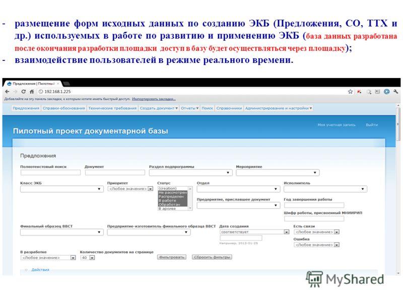 -размещение форм исходных данных по созданию ЭКБ (Предложения, СО, ТТХ и др.) используемых в работе по развитию и применению ЭКБ ( база данных разработана после окончания разработки площадки доступ в базу будет осуществляться через площадку ); -взаим