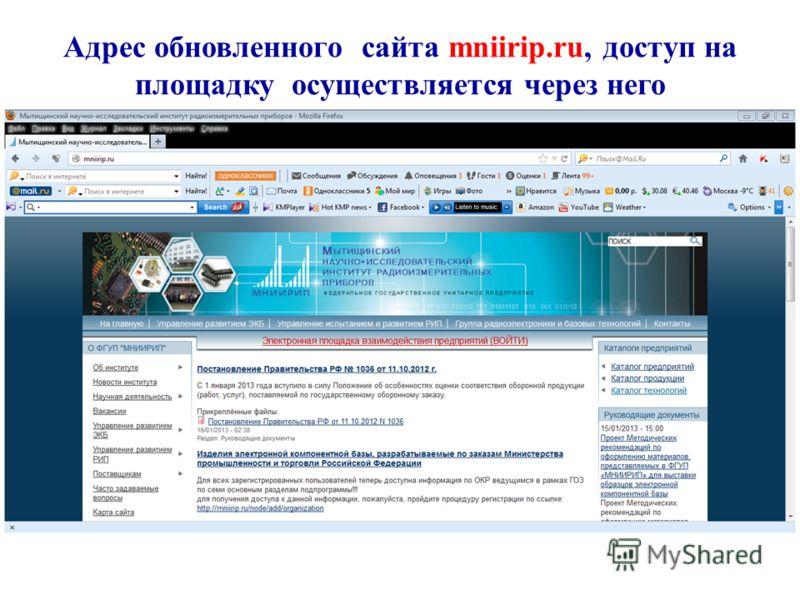 Адрес обновленного сайта mniirip.ru, доступ на площадку осуществляется через него