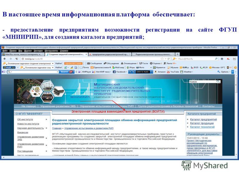 В настоящее время информационная платформа обеспечивает: - предоставление предприятиям возможности регистрации на сайте ФГУП «МНИИРИП», для создания каталога предприятий;
