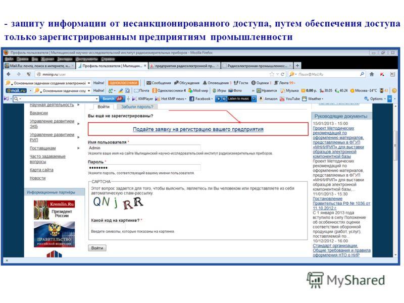 - защиту информации от несанкционированного доступа, путем обеспечения доступа только зарегистрированным предприятиям промышленности