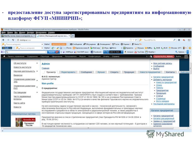 -предоставление доступа зарегистрированным предприятиям на информационную платформу ФГУП «МНИИРИП»;