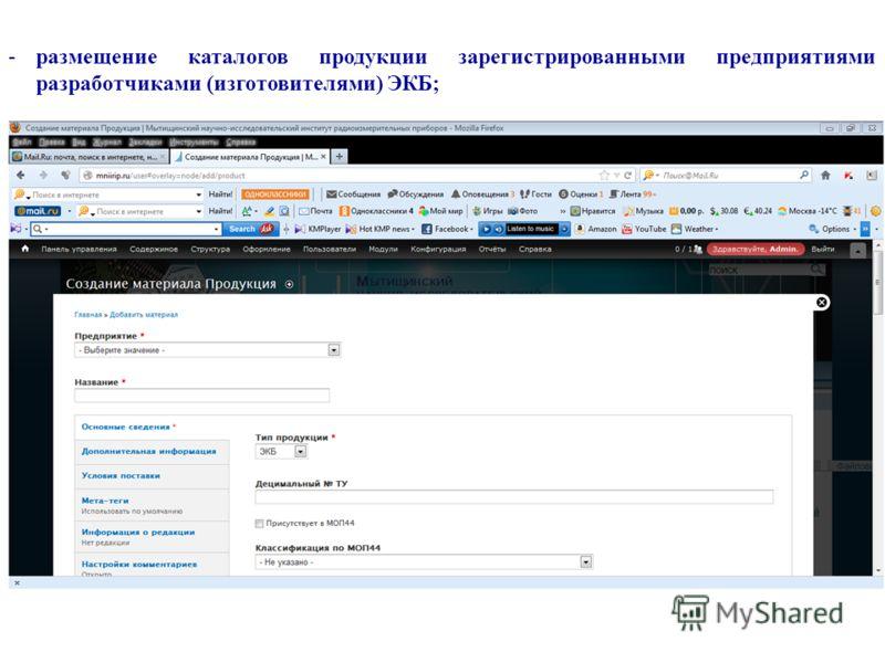 -размещение каталогов продукции зарегистрированными предприятиями разработчиками (изготовителями) ЭКБ;