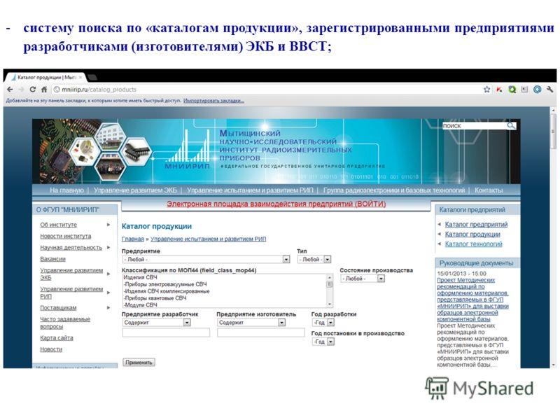 -систему поиска по «каталогам продукции», зарегистрированными предприятиями разработчиками (изготовителями) ЭКБ и ВВСТ;