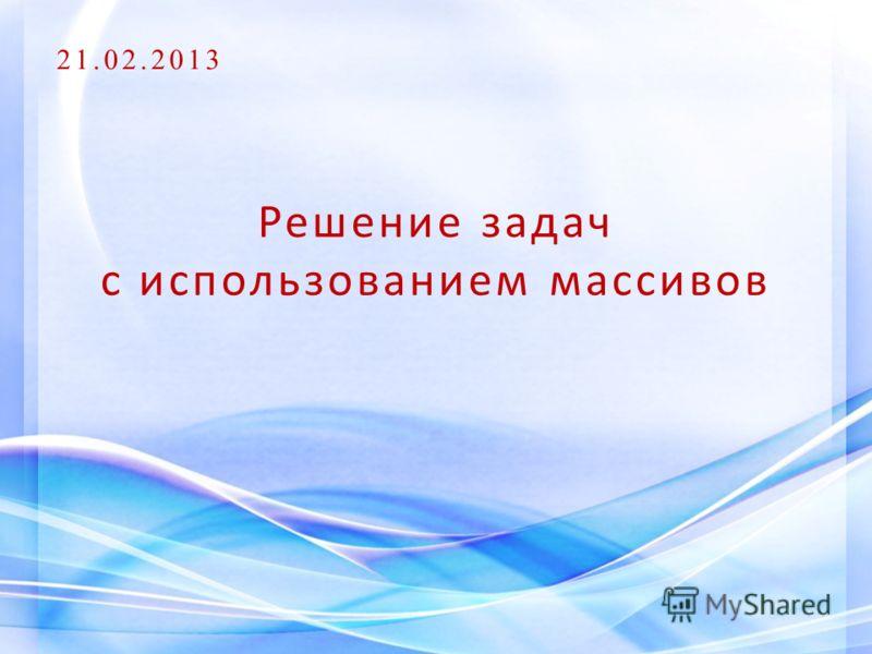 Решение задач с использованием массивов 21.02.2013