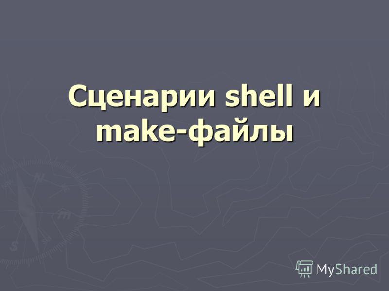 Сценарии shell и make-файлы