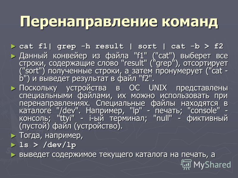 Перенаправление команд cat f1| grep -h result | sort | cat -b > f2 cat f1| grep -h result | sort | cat -b > f2 Данный конвейер из файла