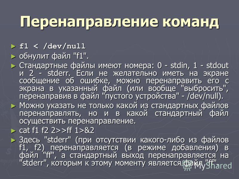 Перенаправление команд f1 < /dev/null f1 < /dev/null обнулит файл