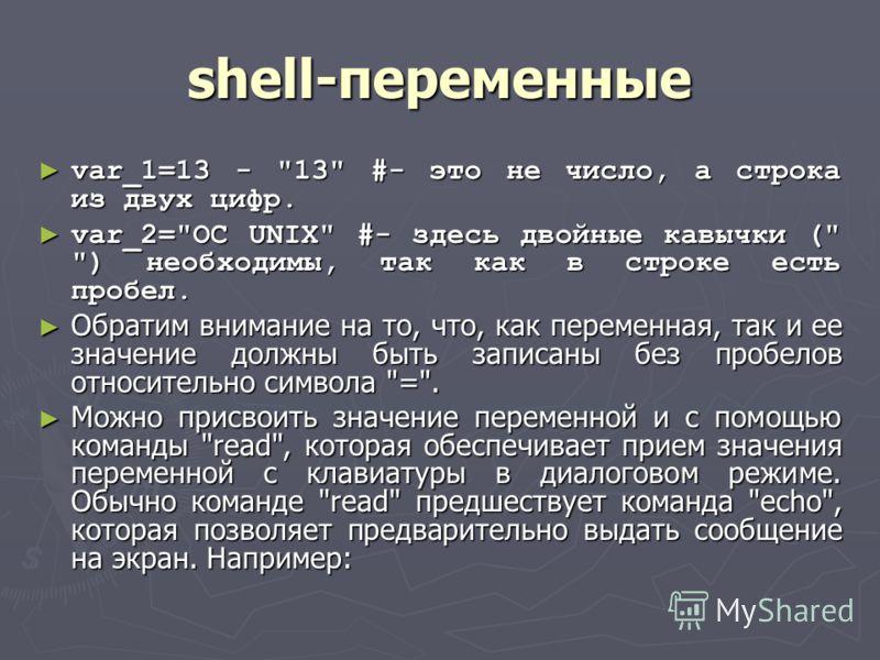 shell-переменные var_1=13 -