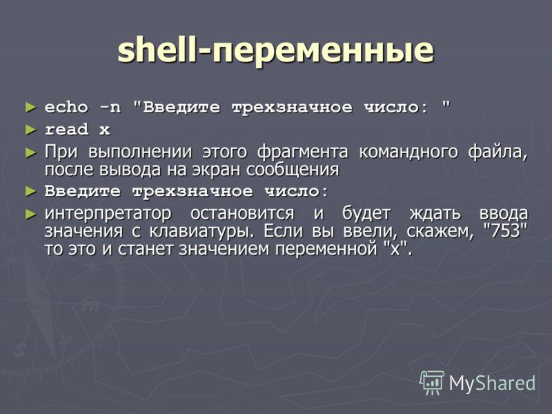 shell-переменные echo -n