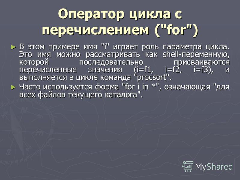 Оператор цикла с перечислением (