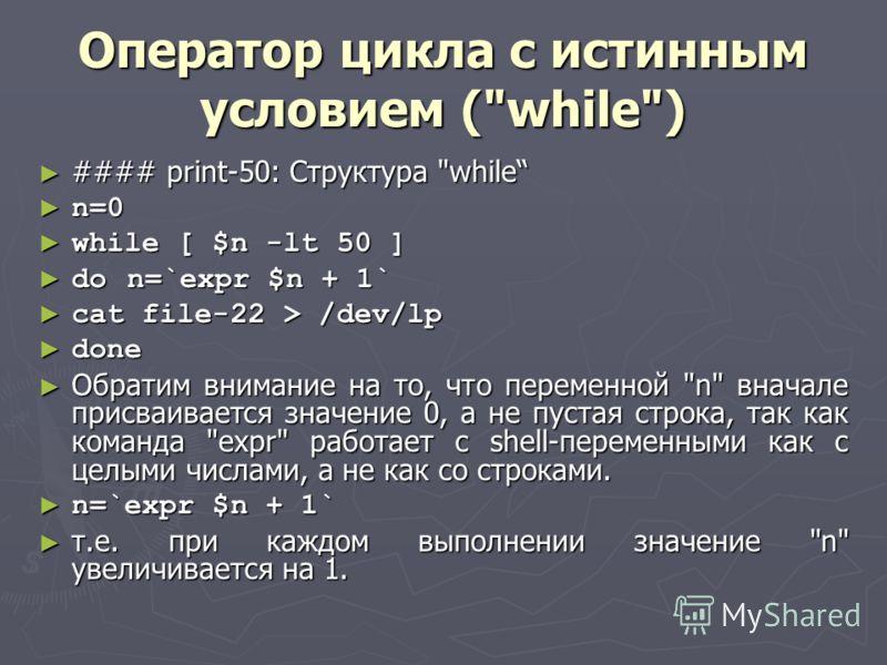 Оператор цикла с истинным условием (