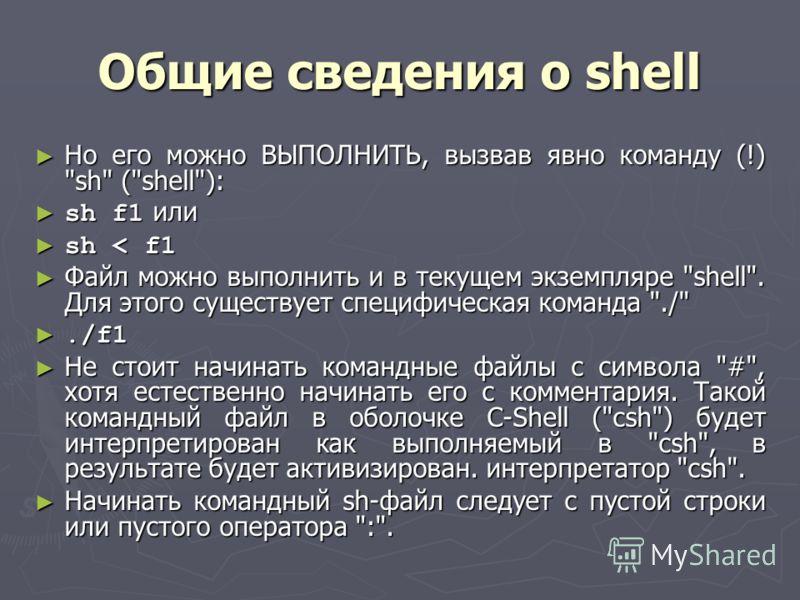 Общие сведения о shell Но его можно ВЫПОЛНИТЬ, вызвав явно команду (!)