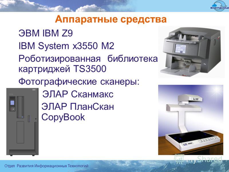 Отдел Развития Информационных Технологий Аппаратные средства ЭВМ IBM Z9 IBM System x3550 M2 Роботизированная библиотека картриджей TS3500 Фотографические сканеры: ЭЛАР Сканмакс ЭЛАР ПланСкан CopyBook