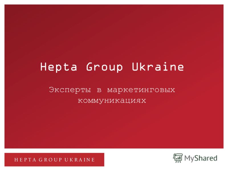 Hepta Group Ukraine Эксперты в маркетинговых коммуникациях