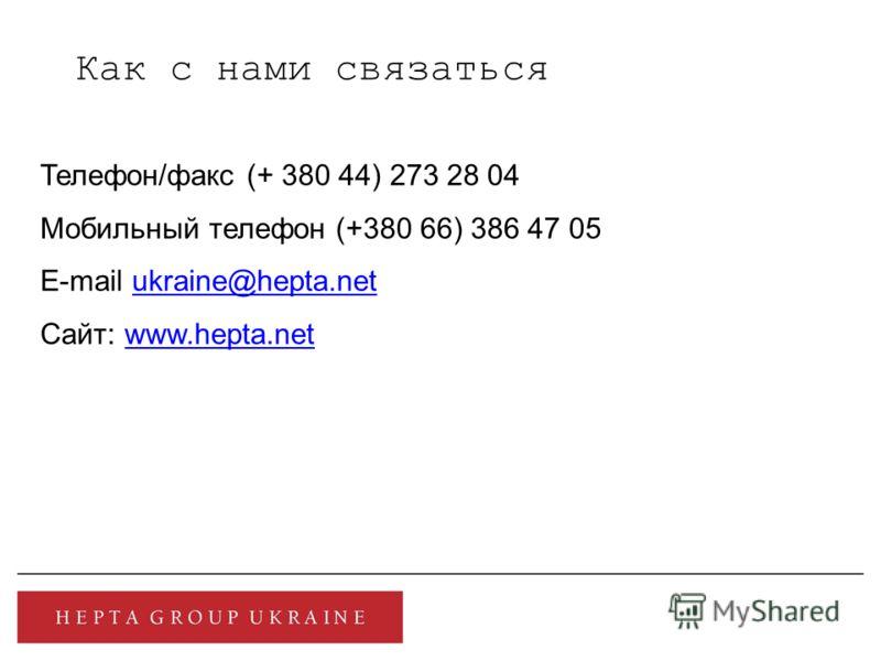 Как с нами связаться Телефон/факс (+ 380 44) 273 28 04 Мобильный телефон (+380 66) 386 47 05 E-mail ukraine@hepta.netukraine@hepta.net Сайт: www.hepta.netwww.hepta.net