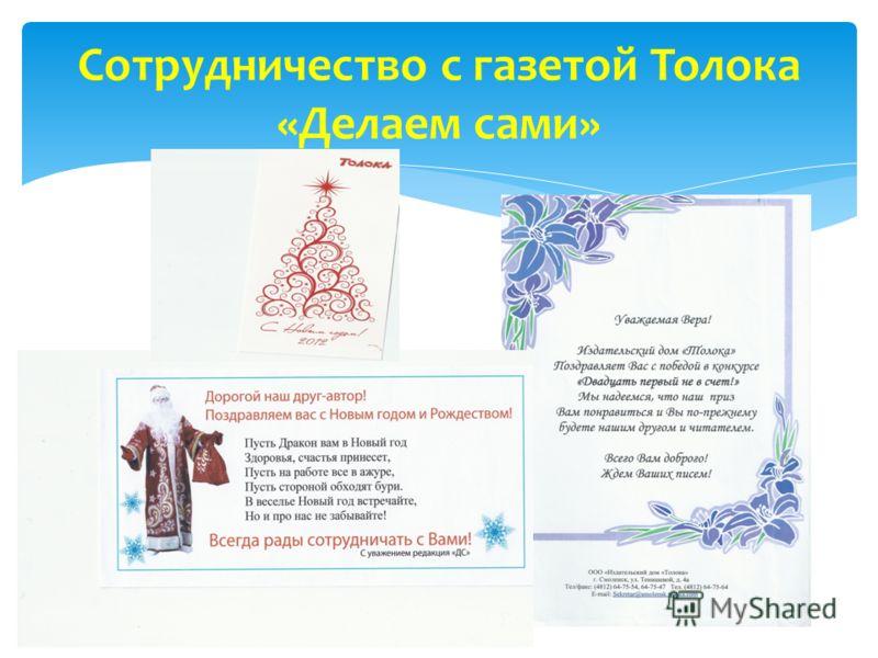 Сотрудничество с газетой Толока «Делаем сами»