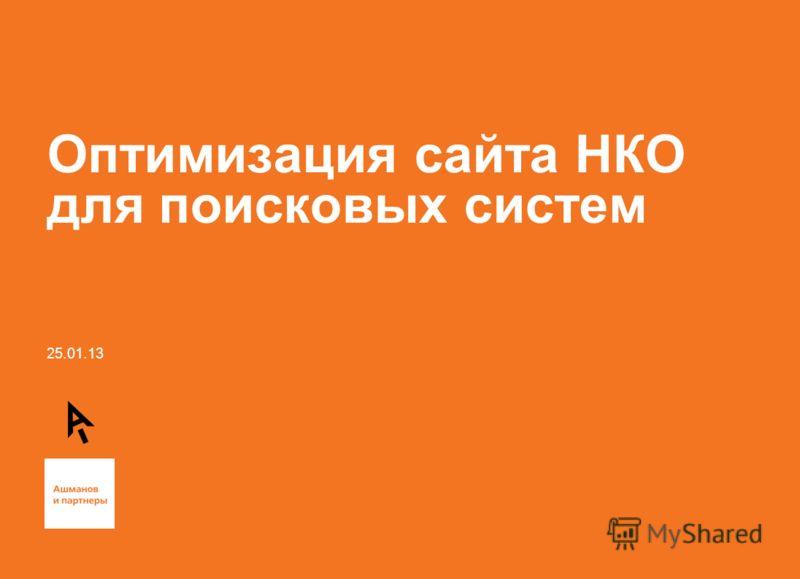 25.01.13 Оптимизация сайта НКО для поисковых систем
