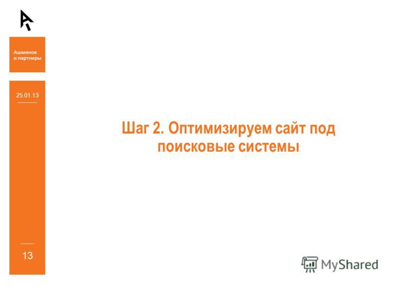 Шаг 2. Оптимизируем сайт под поисковые системы 25.01.13 13