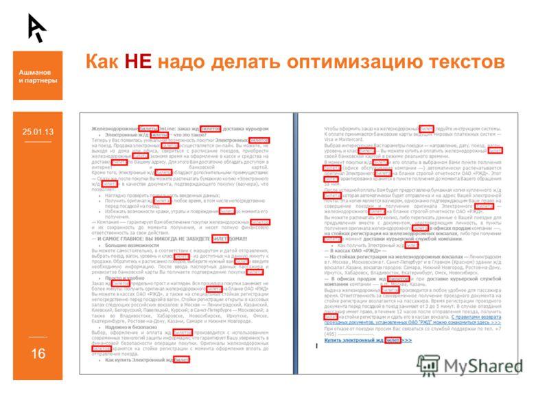 Как НЕ надо делать оптимизацию текстов 25.01.13 16