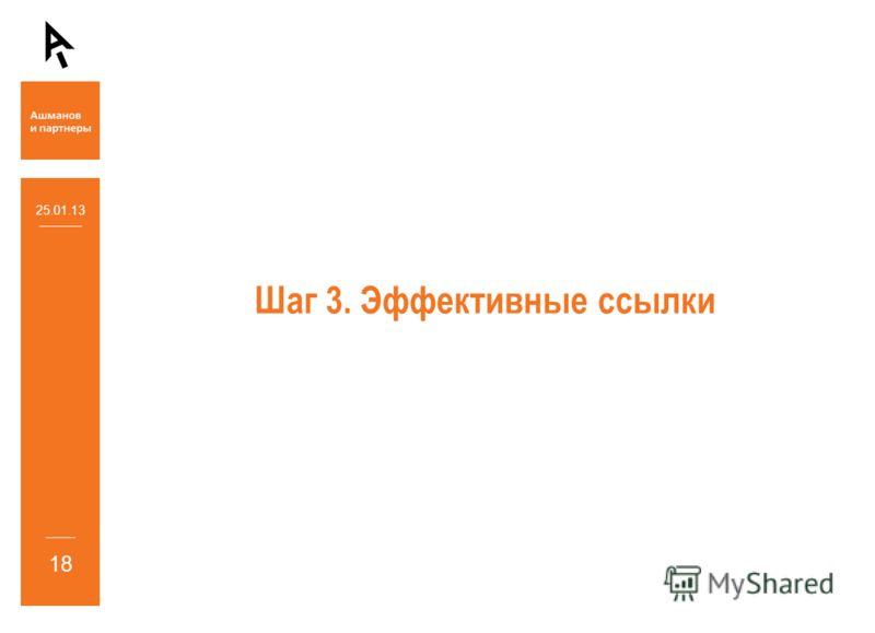 25.01.13 18 Шаг 3. Эффективные ссылки