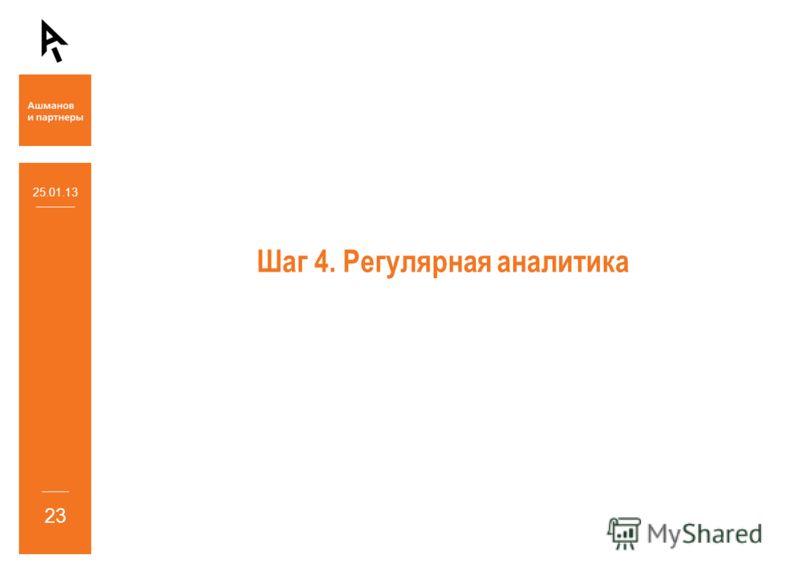 Шаг 4. Регулярная аналитика 25.01.13 23
