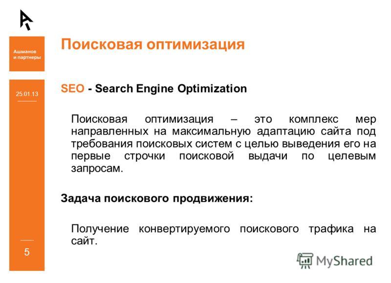 Поисковая оптимизация SEO - Search Engine Optimization Поисковая оптимизация – это комплекс мер направленных на максимальную адаптацию сайта под требования поисковых систем с целью выведения его на первые строчки поисковой выдачи по целевым запросам.