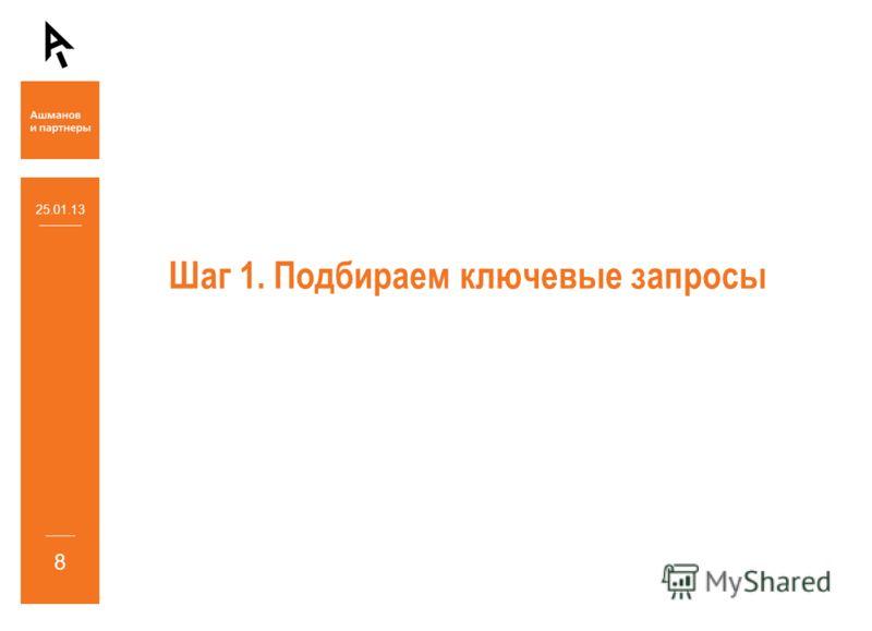 25.01.13 8 Шаг 1. Подбираем ключевые запросы