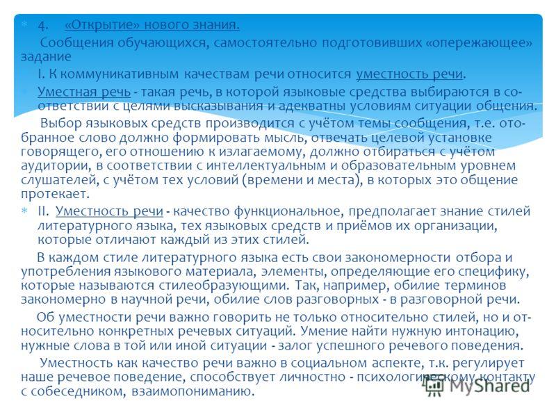 4. «Открытие» нового знания. Сообщения обучающихся, самостоятельно подготовивших «опережающее» задание I. К коммуникативным качествам речи относится уместность речи. Уместная речь - такая речь, в которой языковые средства выбираются в со ответствии