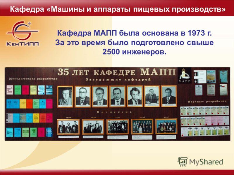 Кафедра МАПП была основана в 1973 г. За это время было подготовлено свыше 2500 инженеров. Кафедра «Машины и аппараты пищевых производств»