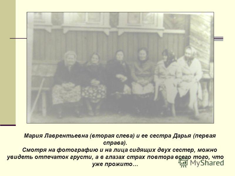 Мария Лаврентьевна (вторая слева) и ее сестра Дарья (первая справа). Смотря на фотографию и на лица сидящих двух сестер, можно увидеть отпечаток грусти, а в глазах страх повтора всего того, что уже прожито…