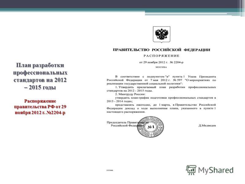 План разработки профессиональных стандартов на 2012 – 2015 годы Распоряжение правительства РФ от 29 ноября 2012 г. 2204-р