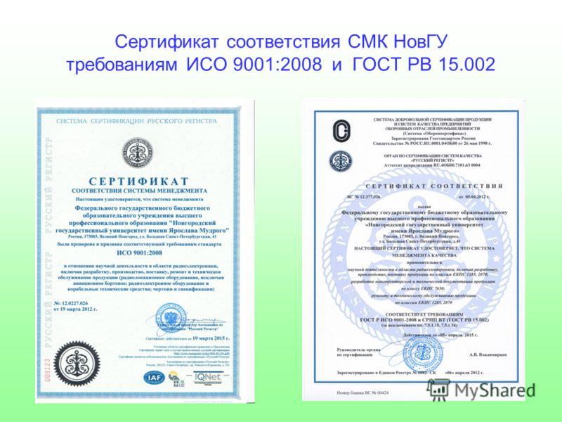 Сертификат соответствия СМК НовГУ требованиям ИСО 9001:2008 и ГОСТ РВ 15.002