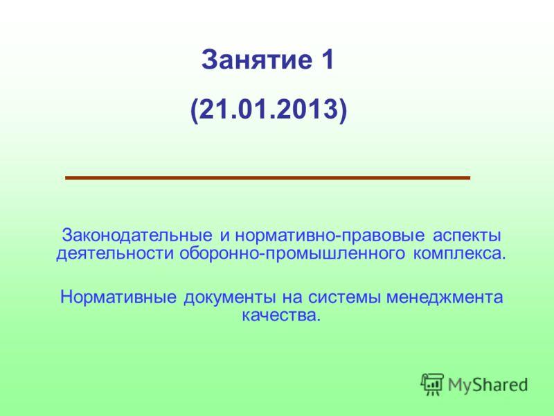 Занятие 1 (21.01.2013) Законодательные и нормативно-правовые аспекты деятельности оборонно-промышленного комплекса. Нормативные документы на системы менеджмента качества.