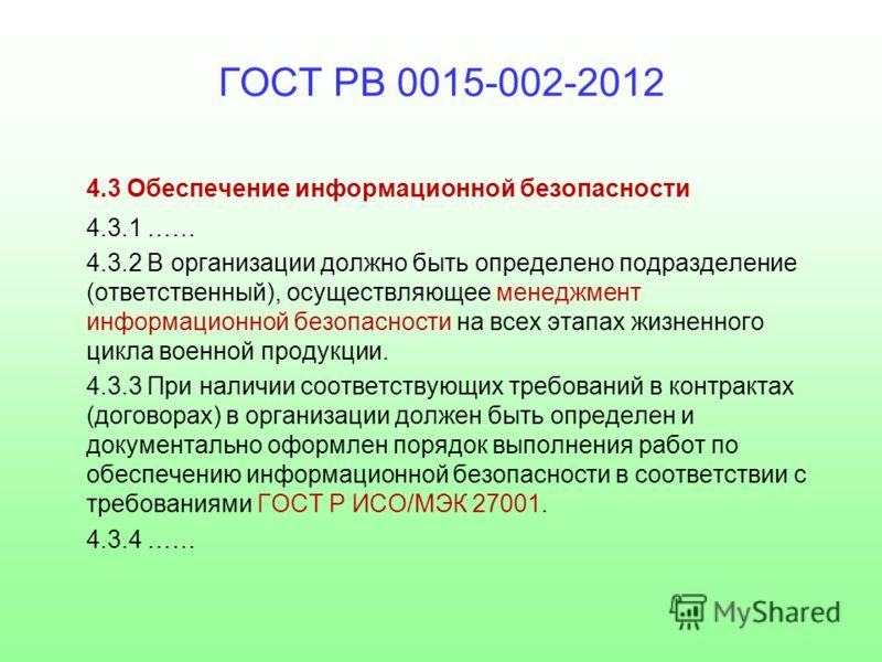 ГОСТ РВ 0015-002-2012 4.3 Обеспечение информационной безопасности 4.3.1 …… 4.3.2 В организации должно быть определено подразделение (ответственный), осуществляющее менеджмент информационной безопасности на всех этапах жизненного цикла военной продукц